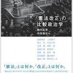 【寄稿】『週刊エコノミスト』の読書日記では『「憲法改正」の比較政治学』を