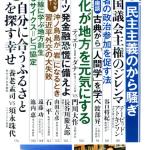 【寄稿】Voice9月号に『サイクス=ピコ協定 百年の呪縛』についての談話を