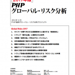 【寄稿】PHP総研「グローバル・リスク分析」2017年版を発表