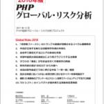 【寄稿】今年も『PHPグローバル・リスク分析』に参加