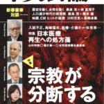 【寄稿】『中央公論』に日本の宗教観とイスラーム教の関係について