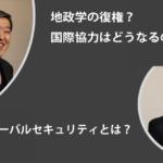 【先端研キャンパス公開】北岡伸一先生の講演と「地政学」をめぐるパネルディスカッション