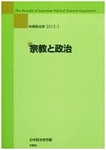 日本政治学会年報nenpo-top-2013-1
