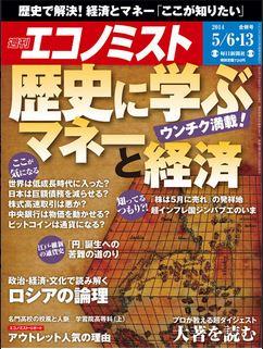 週刊エコノミスト2014年5月6日13日号