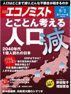 週刊エコノミスト2014年9月2日号