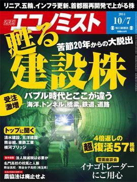エコノミスト2014年10月7日号