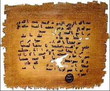 ムハンマドのムカウキスへの親書