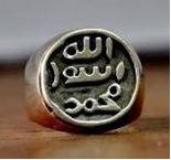 ムハンマドの印章指輪2