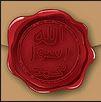 ムハンマドの印章指輪3