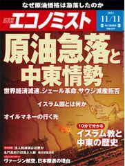 エコノミスト中東特集11月11日号