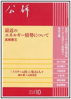 『公研』2014年10月号表紙
