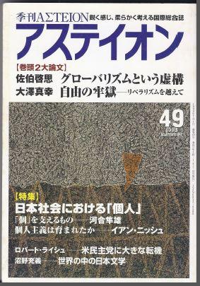 アステイオン第49号1998年夏