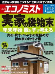 週刊エコノミスト2014年12月16日