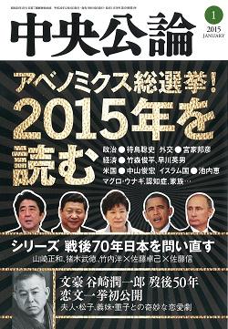 中央公論2015年1月号