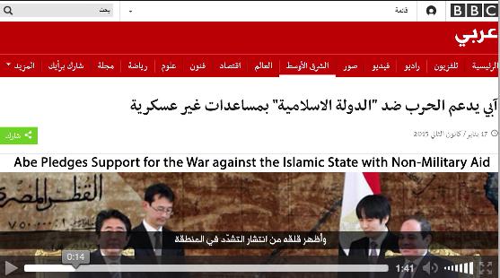 1月20日脅迫映像4BBCArabi