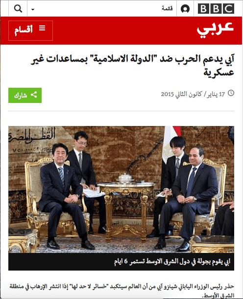 1月17日安倍首相エジプト訪問BBCArabi