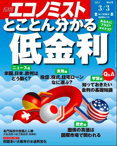 『週刊エコノミスト』2015年3月3日号(2月23日発売)表紙