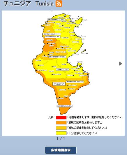 チュニジア危険情報地図(小・広域地図ボタン付き)