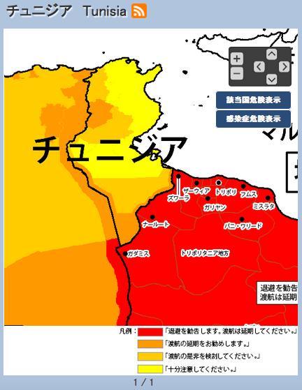 チュニジア広域危険情報