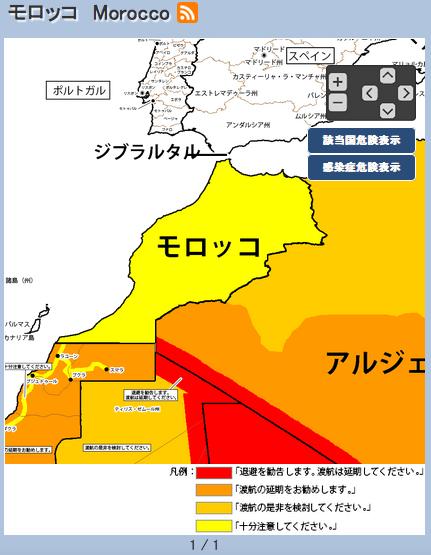 モロッコ広域危険情報