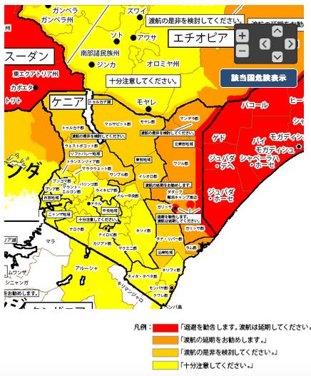 ケニア広域危険情報