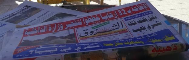 チュニジア内務省前4