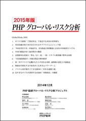 cover_PHP_GlobalRisks_2015.jpg