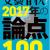【寄稿】『文藝春秋オピニオン 2017年の論点100』にグローバルなテロの拡散について