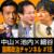 【テレビ出演】12月22日、今年最後の「国際政治チャンネル(仮)」に出演