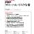 【寄稿】2019年版『PHPグローバル・リスク分析』に参加